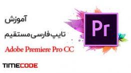 آموزش تایپ فارسی مستقیم در پریمیر Adobe Premiere Pro CC