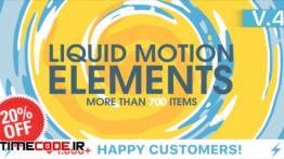 دانلود 1000 المان آماده موشن گرافیک Liquid Motion Elements v5