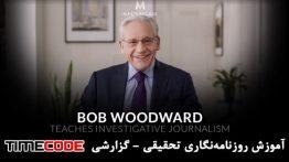 آموزش روزنامهنگاری تحقیقی توسط باب وودوارد با زیرنویس Bob Woodward Teaches Investigative Journalism