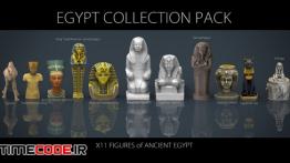 دانلود مدل آماده پرینتر سه بعدی : مجسمه فراعنه مصری 3D EGYPT COLLECTION PACK