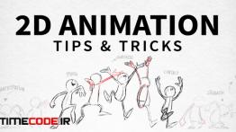 دانلود آموزش ترفند ها و تکنیک های انیمیشن دو بعدی 2D Animation: Tips and Tricks