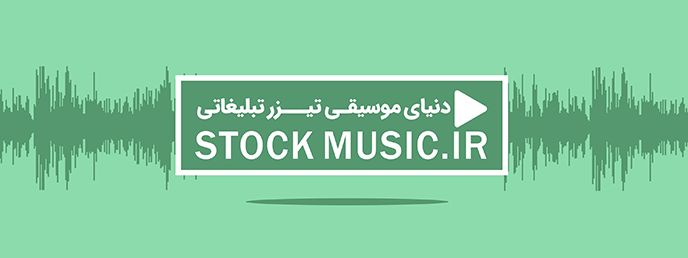 StockMusic.ir