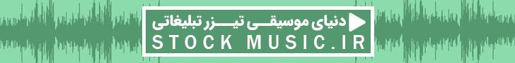 موسیقی استوک