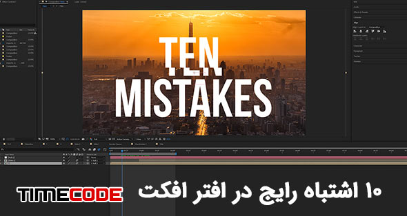 Top 10 After Effects Mistakes To Avoid
