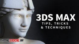 دانلود آموزش تکنیک ها و ترفند ها در تری دی مکس 3ds Max: Tips, Tricks And Techniques