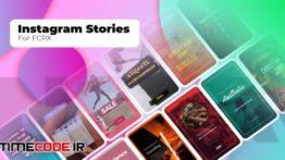 دانلود پروژه آماده فاینال کات پرو : استوری اینستاگرام Instagram Stories For FCPX