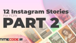 دانلود پروژه آماده فاینال کات پرو : استوری اینستاگرام Instagram Stories Part 2