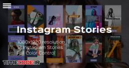 دانلود پروژه آماده پریمیر : استوری اینستاگرام Instagram Stories
