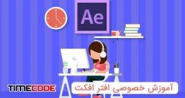 آموزش آنلاین افتر افکت و پریمیر در ده جلسه
