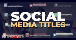 دانلود پروژه آماده پریمیر : تایتل شبکه های اجتماعی Social Media Titles