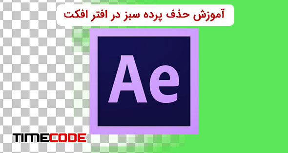 after effects green screen