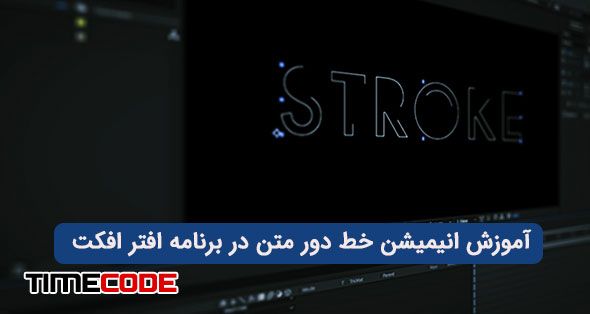 How to Animate a Text Stroke in Adobe After Effects