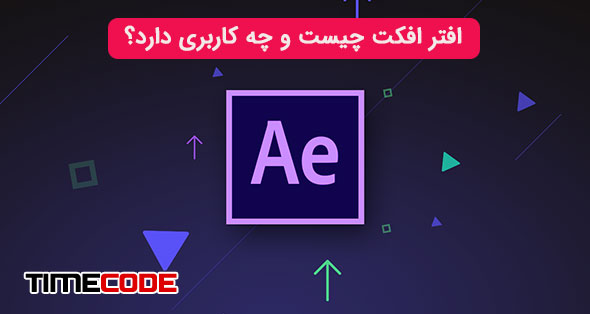 what is after effects?
