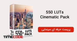 دانلود مجموعه 550 پریست رنگی سینمایی LUTs – Cinematic Pack