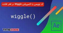 کد نویسی با اکسپرشن Wiggle در افتر افکت