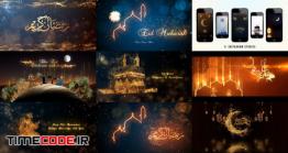 دانلود پروژه آماده افترافکت : مجموعه وله ماه رمضان Eid Mubarak, Ramadan Kareem & Haj Mubarak V.6