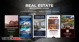 دانلود پروژه آماده افترافکت : استوری مسکن و املاک Instagram Story – Real Estate