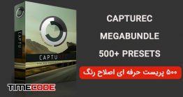 دانلود 500 پریست حرفه اصلاح رنگ CAPTUREC – MEGABUNDLE PRESETS