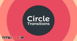 دانلود پروژه آماده پریمیر راش : ترنزیشن Circle Transitions