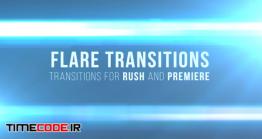 دانلود پروژه آماده پریمیر راش : ترنزیشن نوری Flare Transitions