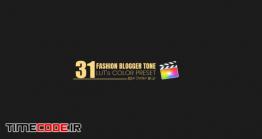 31 فایل LUT مخصوص اصلاح رنگ در فاینال کات پرو Fashion Blogger Tone LUT's