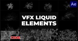 دانلود پروژه آماده افترافکت : المان های کارتونی Liquid VFX