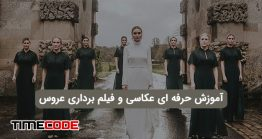 دانلود آموزش حرفه ای عکاسی و فیلم برداری کلیپ عروسی