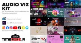 دانلود پروژه آماده افترافکت : اکولایزر مخصوص شبکه های اجتماعی Audio Visualization Social Media Kit