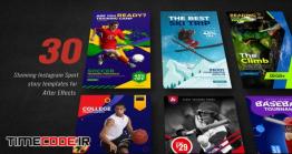دانلود پروژه آماده افترافکت : استوری اینستاگرام ورزشی Sport Promo Instagram Stories