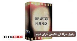 پکیج حرفه ای قدیمی کردن فیلم Vintage Film Pack
