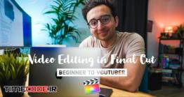 دانلود آموزش تدوین با فاینال کات پرو برای یوتیوبر ها  Video Editing With Final Cut Pro X – From Beginner To YouTuber