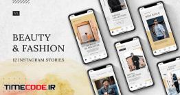 دانلود پروژه آماده افترافکت : استوری اینستاگرام Beauty & Fashion Instagram Stories