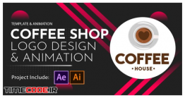دانلود پروژه آماده افتر افکت : لوگو موشن کافی شاپ Coffee Shop Logo Design And Animation