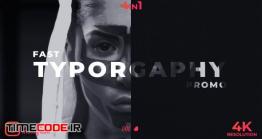 دانلود پروژه آماده افترافکت : تایپوگرافی Fast Typography Promo