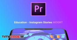 پروژه آماده پریمیر : استوری موشن گرافیک اینستاگرام با موضوع آموزش و تحصیل Instagram Stories About Education MOGRT)