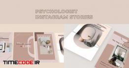 دانلود پروژه آماده افترافکت : استوری اینستاگرام روانشناسی Psychologist Instagram Stories