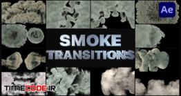 دانلود پروژه آماده افتر افکت : ترنزیشن دود واقعی Real Smoke Transitions