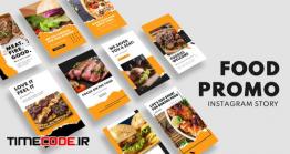دانلود پروژه آماده افتر افکت : تیزر تبلیغاتی غذا اینستاگرام Food Promo Instagram Story