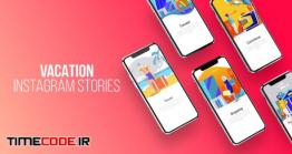 دانلود پروژه آماده افتر افکت : استوری اینستاگرام سفر در تعطیلات Instagram Stories About Vacation