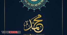 دانلود وکتور اسم حضرت محمد Islamic Mawlid Prophet Muhammad