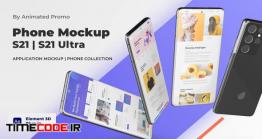 دانلود پروژه آماده افتر افکت : تیزر معرفی اپلیکیشن اندروید Android App Promo Mockup