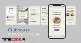 دانلود پروژه آماده افتر افکت : استوری اینستاگرام Clubhouse Instagram Stories