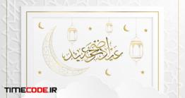 دانلود وکتور عید قربان مبارک Eid Adha Mubarak Greeting Paper