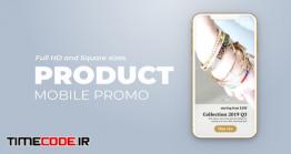 دانلود پروژه آماده افتر افکت : معرفی و تبلیغ محصولات Product Promo