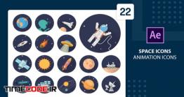دانلود پروژه آماده افتر افکت : آیکون انیمیشن فضا Space Animation Icons