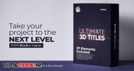 دانلود پروژه آماده فاینال کات پرو : تایتل سه بعدی Ultimate 3D Titles For FCPX