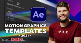 دانلود آموزش ساخت قالب موشن گرافیک در افتر افکت Create Motion Graphics Templates With Adobe After Effects