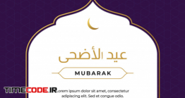 دانلود کارت تبریک عید قربان Happy Eid Al Adha The Sacrifice Of Sheep Greeeting Card