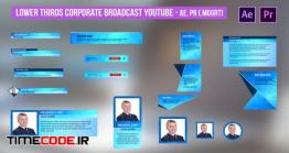 دانلود پروژه آماده افتر افکت : زیرنویس Lower Thirds Corporate Broadcast YouTube