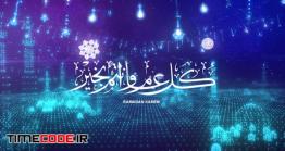 دانلود پروژه آماده افتر افکت : وله ماه رمضان Ramadan & Eid Opener